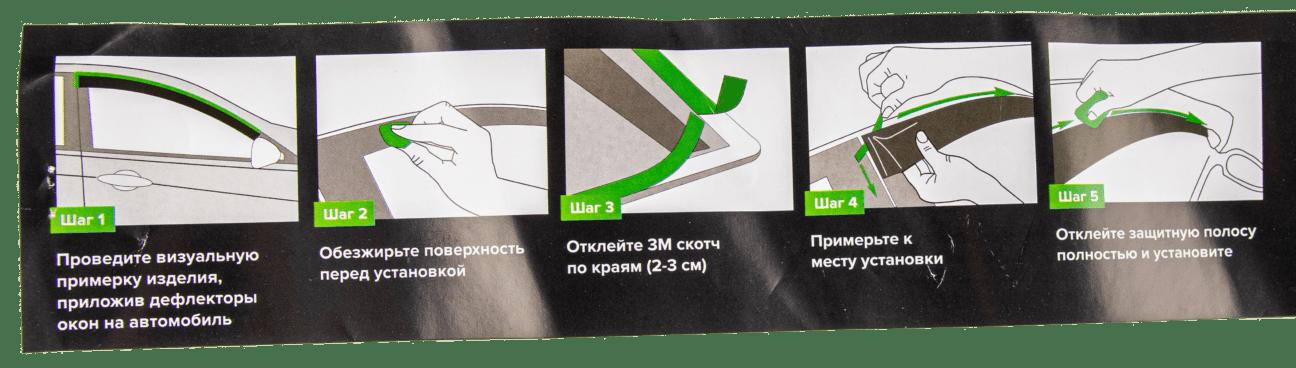 Дефлекторы боковых стекол (ветровики) ANV air для LADA Niva Legend с 1993 г.в. (5дв.)