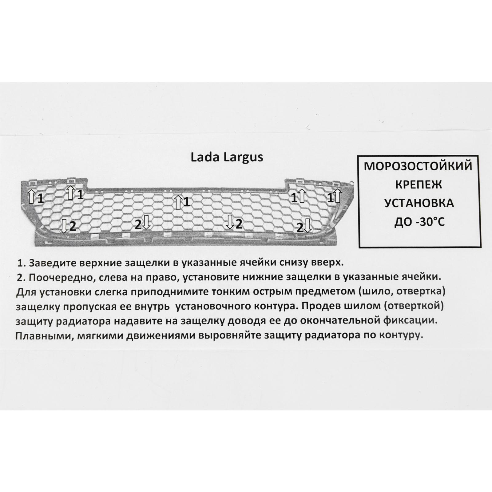 Защита радиатора для LADA Largus, black низ