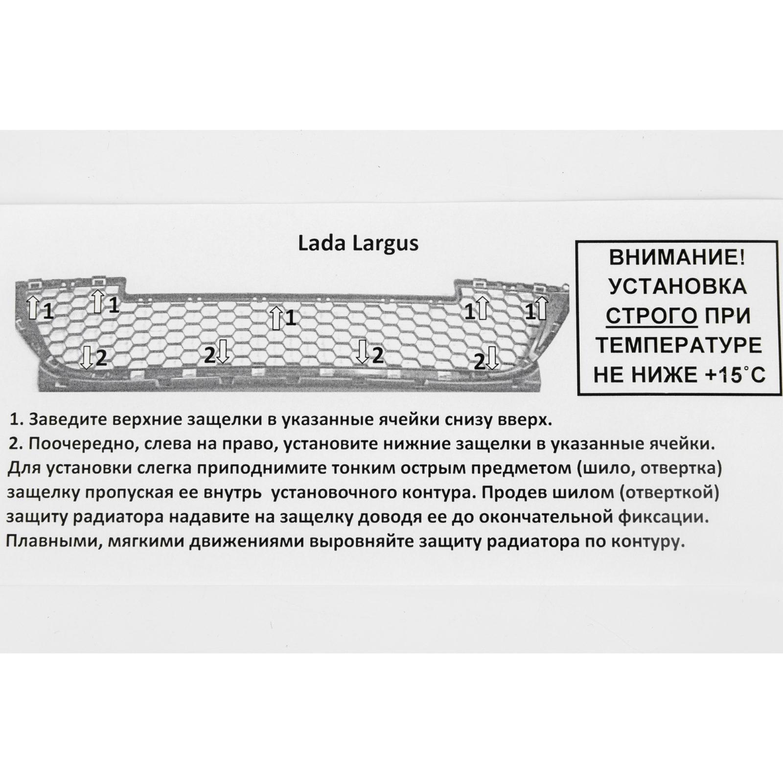 Защита радиатора для LADA Largus, chrome низ
