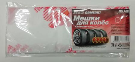 Мешки для колес AVS МК-1219, компл