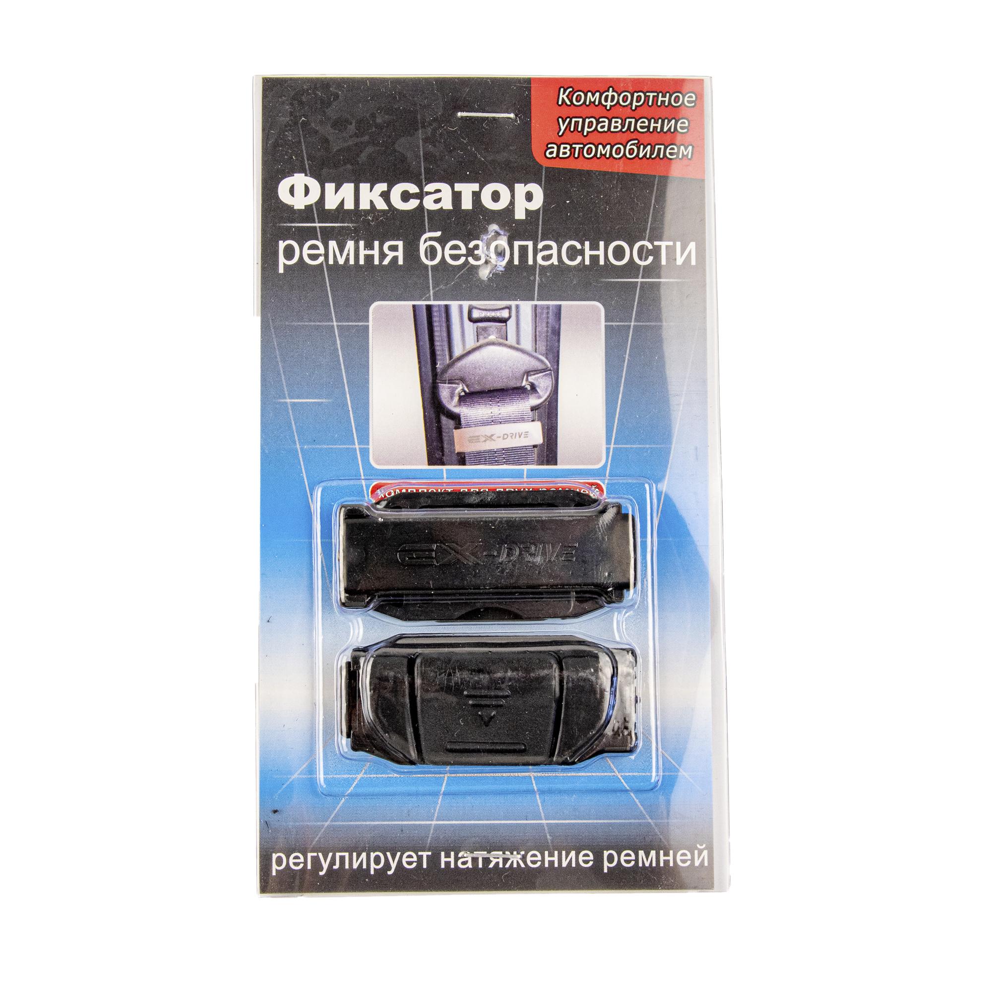 Фиксатор ремня безопасности EX-DRIVE
