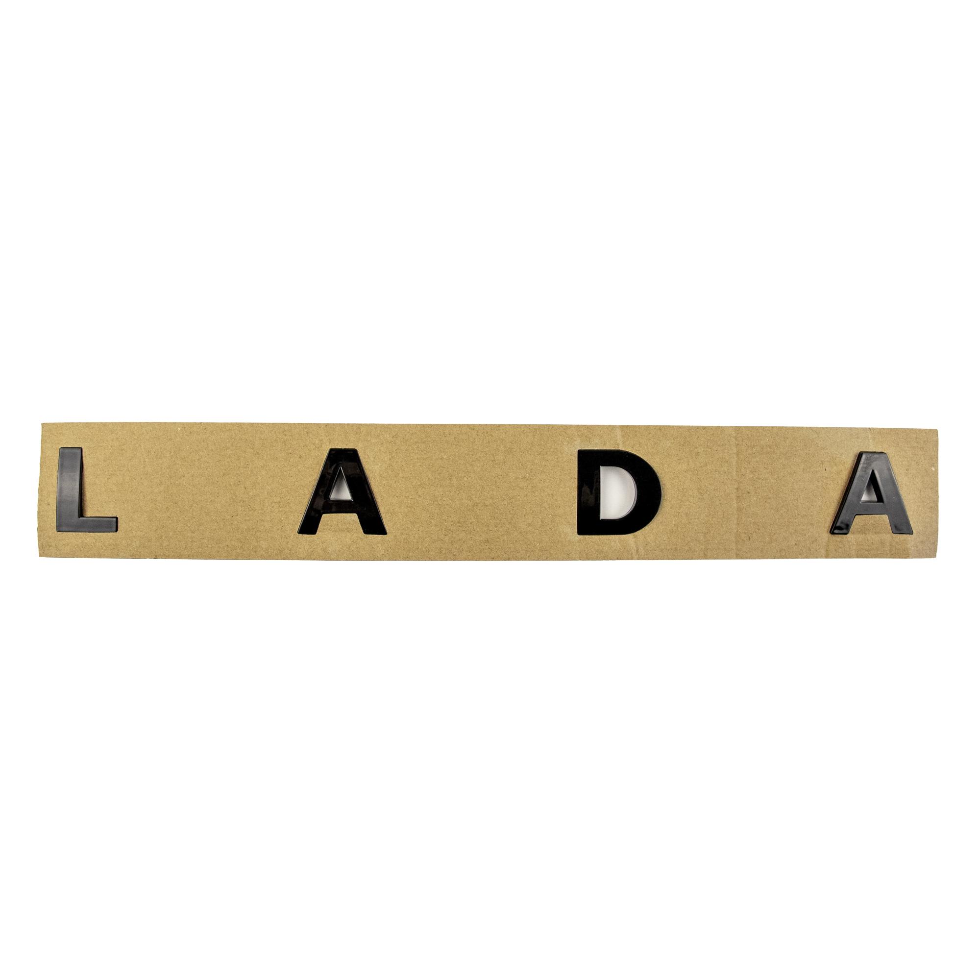 Эмблема решетки радиатора LADA (нового образца) – черный глянец